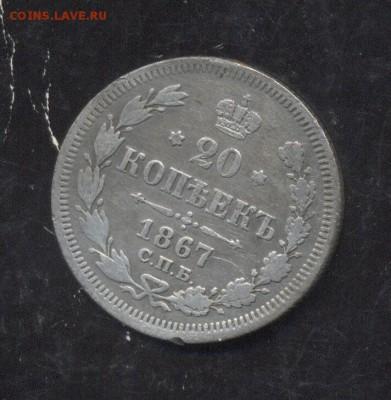 20 копеек 1867 12.01.1918 22-00 мск - Image (277)