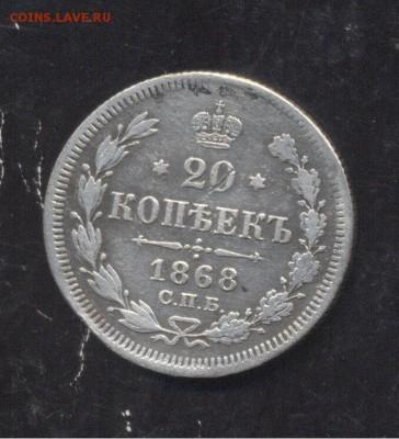 20 копеек 1868 12.01.1918 22-00 мск - Image (279)