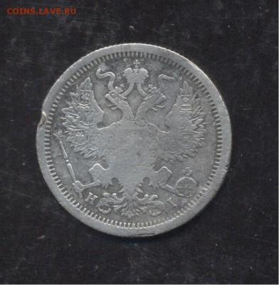 20 копеек 1877 12.01.1918 22-00 мск - Image (294)