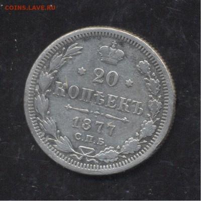20 копеек 1877 12.01.1918 22-00 мск - Image (293)