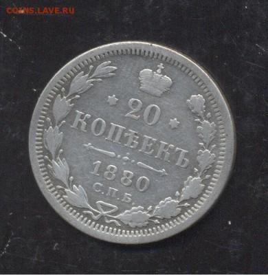 20 копеек 1880 12.01.1918 22-00 мск - Image (299)