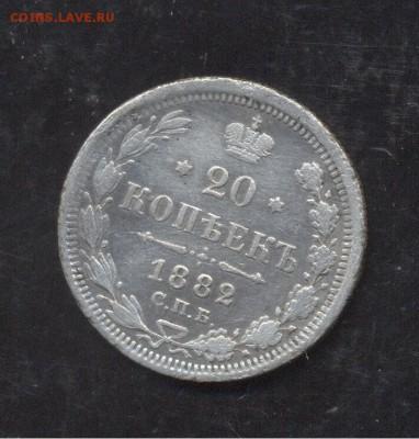 20 копеек 1882 12.01.1918 22-00 мск - Image (303)