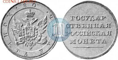 Очень странные загадочные монеты ? - 1_rubl_1806_goda_4651