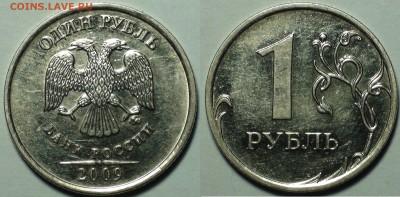 1 рубль 2009 ммд шт. Н-3.42А. Редкий. 8 шт. До. 13.01. - 8