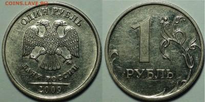 1 рубль 2009 ммд шт. Н-3.42А. Редкий. 8 шт. До. 13.01. - 7