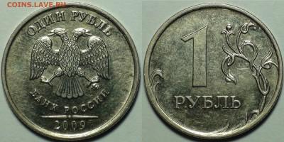 1 рубль 2009 ммд шт. Н-3.42А. Редкий. 8 шт. До. 13.01. - 6