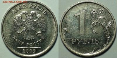 1 рубль 2009 ммд шт. Н-3.42А. Редкий. 8 шт. До. 13.01. - 5