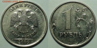1 рубль 2009 ммд шт. Н-3.42А. Редкий. 8 шт. До. 13.01. - 4