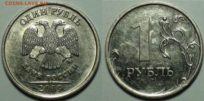 1 рубль 2009 ммд шт. Н-3.42А. Редкий. 8 шт. До. 13.01. - 2