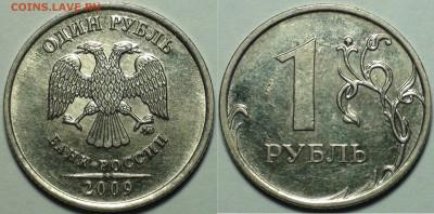 1 рубль 2009 ммд шт. Н-3.42А. Редкий. 8 шт. До. 13.01. - 1