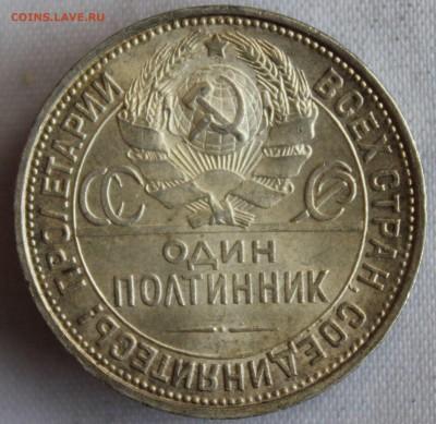 С 200 РУБ. ОДИН ПОЛТИННИК 1927г.   до 15.01 в 22-00 - IMG_0508