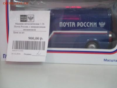 Почта 2018. Повышение цен на отправку почтовых отправлений. - IMG_0010.JPG