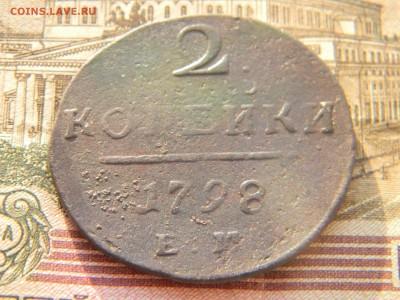 2 копейки 1798 ем  до  11.01 в 21.30 по Москве - Изображение 3682