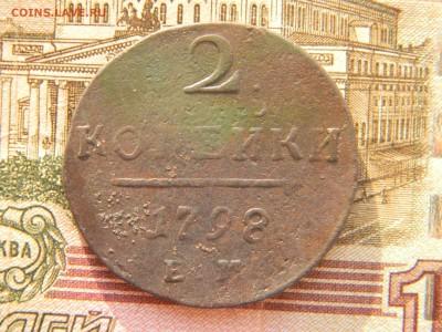 2 копейки 1798 ем  до  11.01 в 21.30 по Москве - Изображение 3681