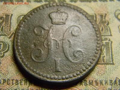 1 копейка серебром 1843 ем  до  11.01 в 21.30 по Москве - Изображение 3696