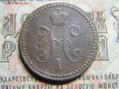 1 копейка серебром 1843 ем  до  11.01 в 21.30 по Москве - Изображение 3695