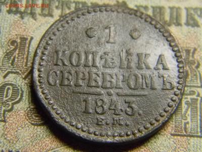 1 копейка серебром 1843 ем  до  11.01 в 21.30 по Москве - Изображение 3694