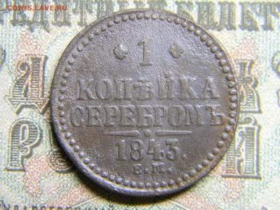 1 копейка серебром 1843 ем  до  11.01 в 21.30 по Москве - Изображение 3693