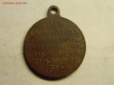 медаль 1812 - 1912   до 11.01 в 21.30 по Москве - Изображение 2912