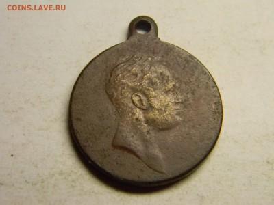 медаль 1812 - 1912   до 11.01 в 21.30 по Москве - Изображение 2911