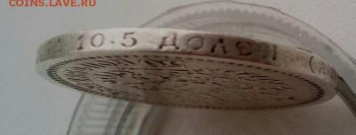 50 копеек 1893г. 10.01.18 в 22.00 - 8