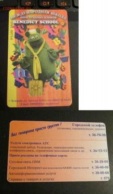 Пластиковые карты. Банковские, дисконтные и др. - 3