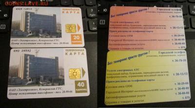 Пластиковые карты. Банковские, дисконтные и др. - 4