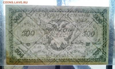 500 рублей 1920г.Чита (Серия П-375)  до 16.01 22.00 мск - 20180110_074822-1