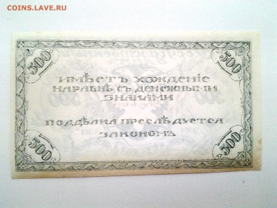 500 рублей 1920г.Чита (Серия П-375)  до 16.01 22.00 мск - 20180110_074727