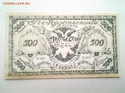 500 рублей 1920г.Чита (Серия П-375)  до 16.01 22.00 мск - 20180110_074716