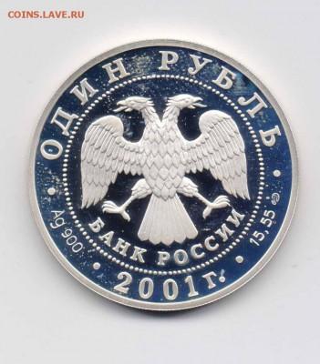 1 руб. 2001 г. Западносиб. бобр до 15.01.2018 г. 22-00 - Бобр-4.JPG