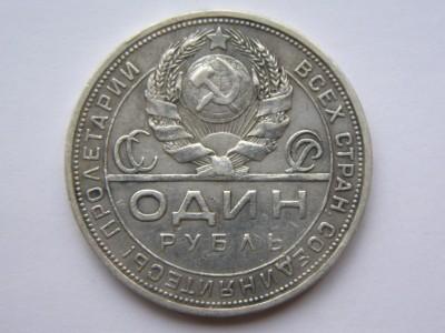 Оцените состояние рубля 1924 года - P1010072.JPG