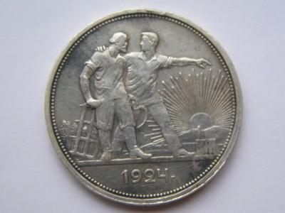 Оцените состояние рубля 1924 года - P1010074.JPG