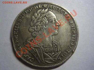 рубль 1725 - подлинный ли? помогите - 1