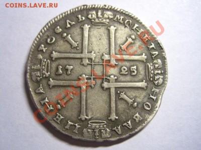 рубль 1725 - подлинный ли? помогите - 2