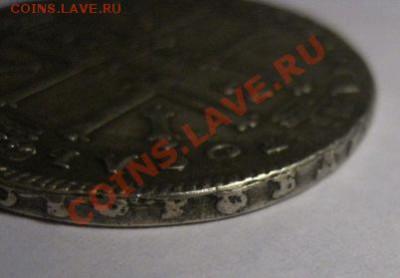 рубль 1725 - подлинный ли? помогите - 4