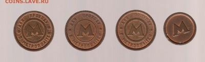 4 жетона Киевского метро с разновидностями. - Изображение