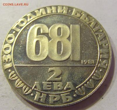 2 лева 1981 1300 лет Болгария №2 19.01.2018 22:00 МСК - CIMG9648.JPG