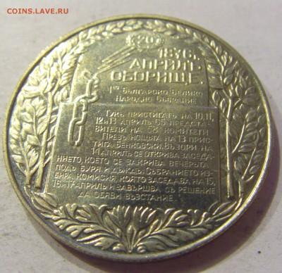2 лева 1981 ассамблея Болгария №2 19.01.2018 22:00 МСК - CIMG9658.JPG