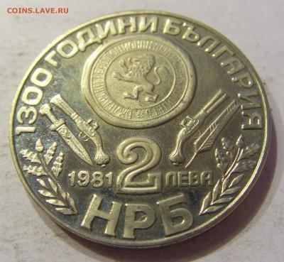 2 лева 1981 ассамблея Болгария №2 19.01.2018 22:00 МСК - CIMG9657.JPG