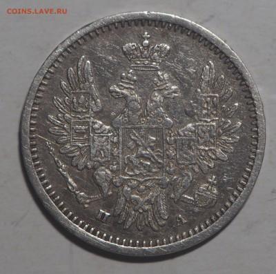 5 копеек 1852 - P1121362