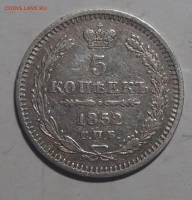 5 копеек 1852 - P1121360
