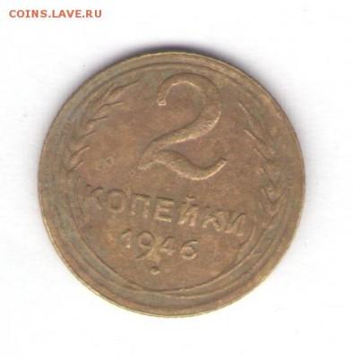2, 3, 10, 20 коп. 1946 до 17.01.18, 22:30 - #2849