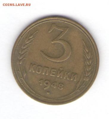 2, 3, 10, 15 коп. 1948 до 17.01.18, 22:30 - #1438