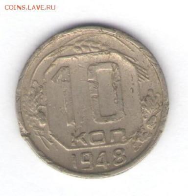 2, 3, 10, 15 коп. 1948 до 17.01.18, 22:30 - #1441