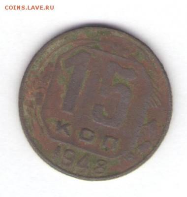2, 3, 10, 15 коп. 1948 до 17.01.18, 22:30 - #2851