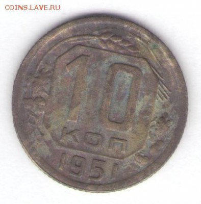 10 и 20 коп. 1951 до 17.01.18, 22:30 - #2792