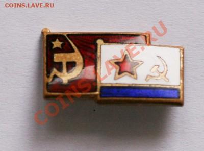 ВМФ на значках и знаки ВМФ. - IMG_1419.JPG