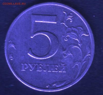 5 рублей 2008 ммд - штемпель 1.1 или 1.3? - 5 рублей 2003 ммд 1
