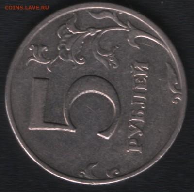5 рублей 2008 ммд - штемпель 1.1 или 1.3? - 5 рублей 2008 ммд под 90 градусов.